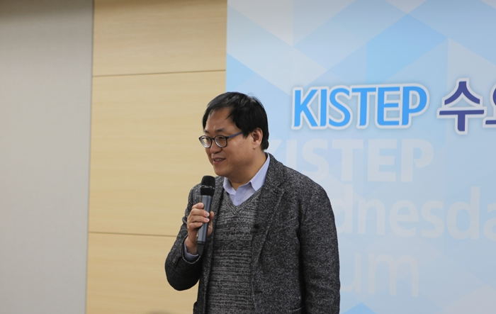 The 56th KISTEP Wednesday Forum: The Challenges of Large-scale Research Facilities and Basic Science