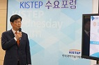 [The 82nd KISTEP Wednesday Forum] Manufacturing innovation platform strategy for industrial innovation and growth
