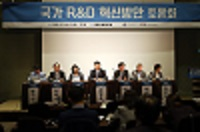 Public Forum on National R&D Innovation Plan