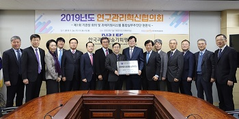KISTEP Held the Board Hanging Ceremony of Working Group for the Integration of Project Support System