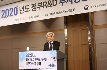 KISTEP held the Public Hearing on the 2020 Government R&D Investment Directions and Standards (Draft)