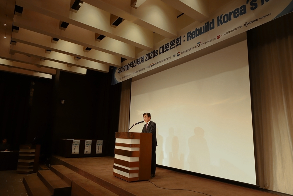 'Rebuild Korea's NIS'... 2020 NIS Forum, held by KISTEP