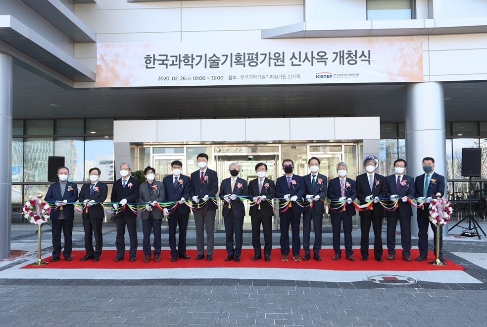 Opening ceremony of KISTEP new building